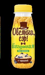 """""""Овсянка, сэр!"""" Йогуртно-овсяный напиток без молока с черникой, 250 г, 6  шт"""